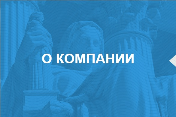 юридическая консультация компания москвы